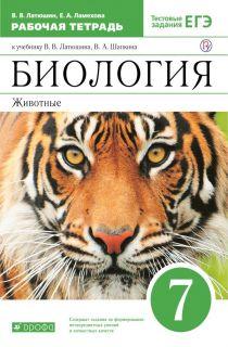 Решебник по Биологии от Латюшин В. В. за 7 класс