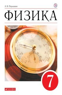 Решебник по Физике от Перышкин А. В. за 7 класс