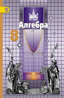 Решебник по Алгебре от Никольский С. М. за 8 класс
