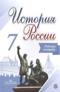 Решебник по Истории от Данилов А. А. за 7 класс