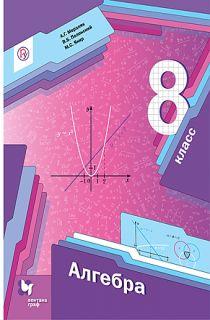 Решебник по Алгебре от Мерзляк А. Г. за 8 класс