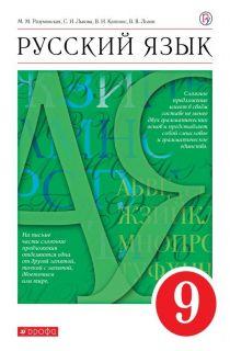 Решебник по Русскому языку от Разумовская М. М. за 9 класс