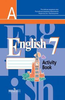 Решебник по Английскому языку от Кузовлев В. П. за 7 класс