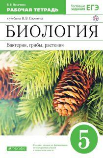 Решебник по Биологии от Пасечник В. В. за 5 класс