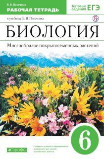 Решебник по Биологии от Пасечник В. В. за 6 класс
