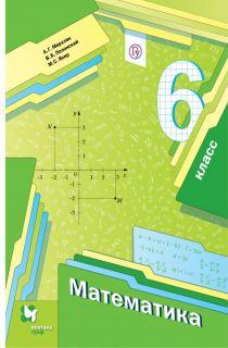 Решебник по Математике от Мерзляк А. Г. за 6 класс
