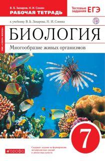 Решебник по Биологии от Захаров В. Б. за 7 класс