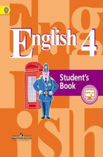 Решебник по Английскому языку от Кузовлев В. П. за 4 класс