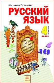 Решебник по Русскому языку от Нечаева Н. В. за 4 класс