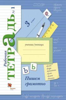 Решебник по Русскому языку от Кузнецова М. И. за 3 класс