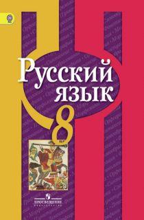 Решебник по Русскому языку от Рыбченкова Л. М. за 8 класс