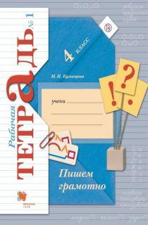 Решебник по Русскому языку от Кузнецова М. И. за 4 класс