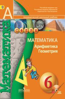 Решебник по Математике от Бунимович Е. А. за 6 класс