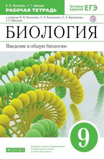 Решебник по Биологии от Пасечник В. В. за 9 класс