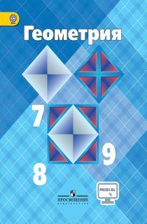 Решебник по Геометрии от Атанасян Л. С. за 7-8-9 класс