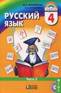 Решебник по Русскому языку от Соловейчик М. С. за 4 класс