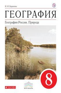 Решебник по Географии от Баринова И. И. за 8 класс