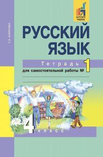 Решебник по Русскому языку от Байкова Т. А. за 4 класс