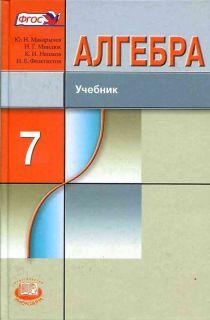 Решебник по Алгебре от Макарычев Ю. Н. за 7 класс