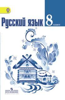 Решебник по Русскому языку от Тростенцова Л. А. за 8 класс