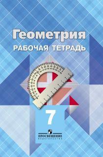 Решебник по Геометрии от Атанасян Л. С. за 7 класс