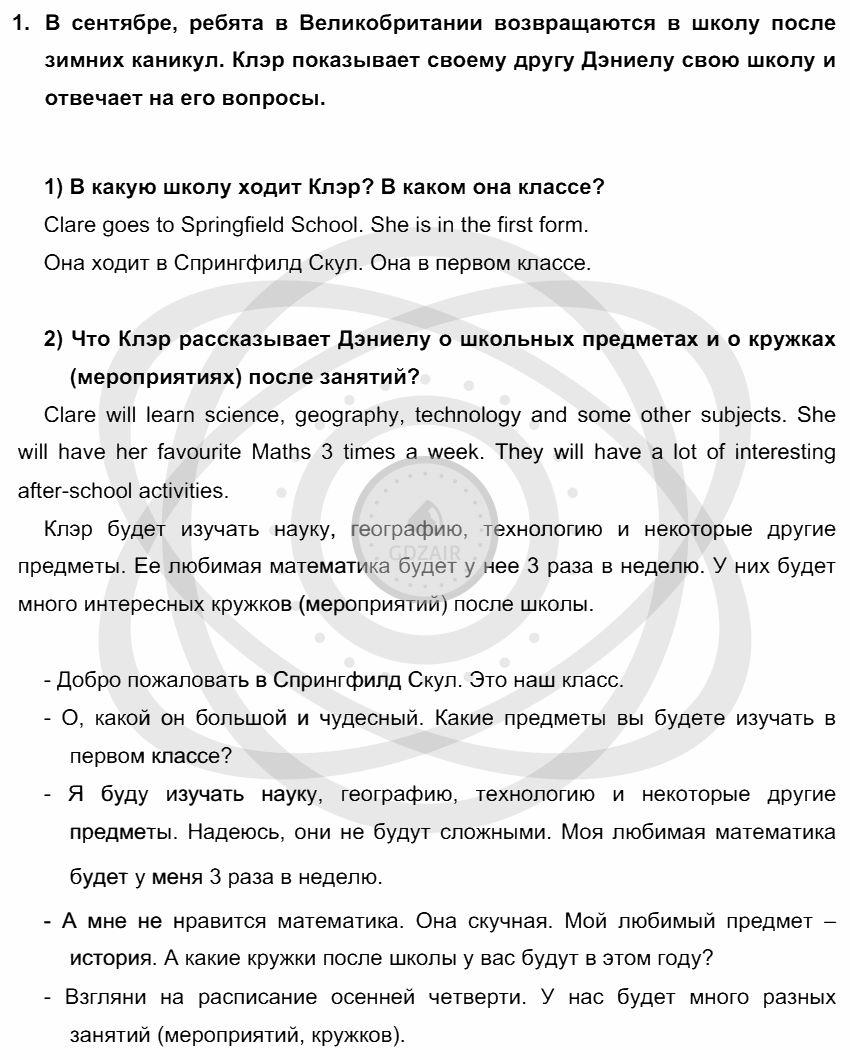 Английский язык 5 класс Кузовлев В. П. Unit 1. Давай познакомимся с новыми друзьями / Урок 4: 1