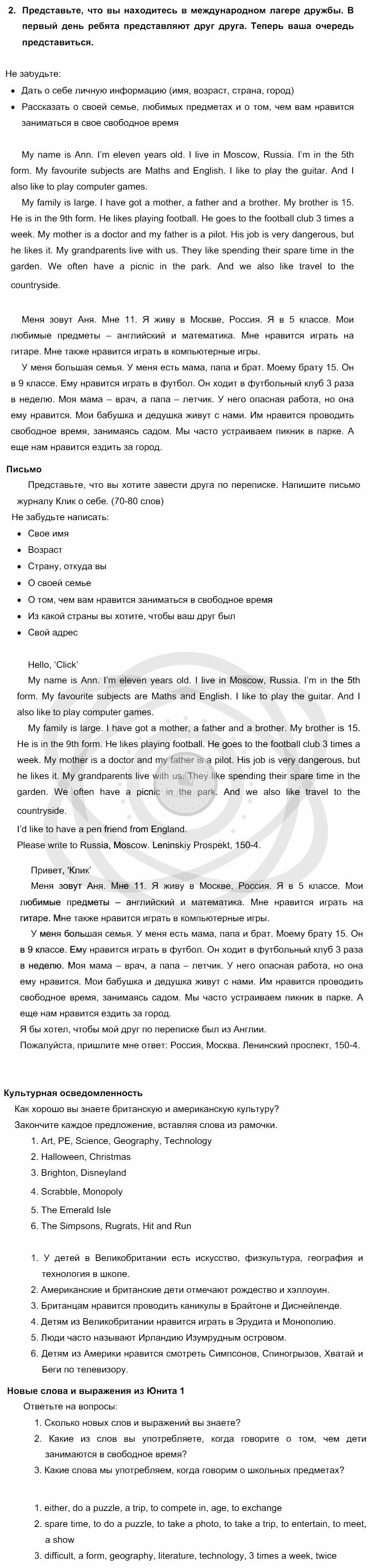 Английский язык 5 класс Кузовлев В. П. Unit 1. Давай познакомимся с новыми друзьями / Урок 7-8. Проверь себя: 2