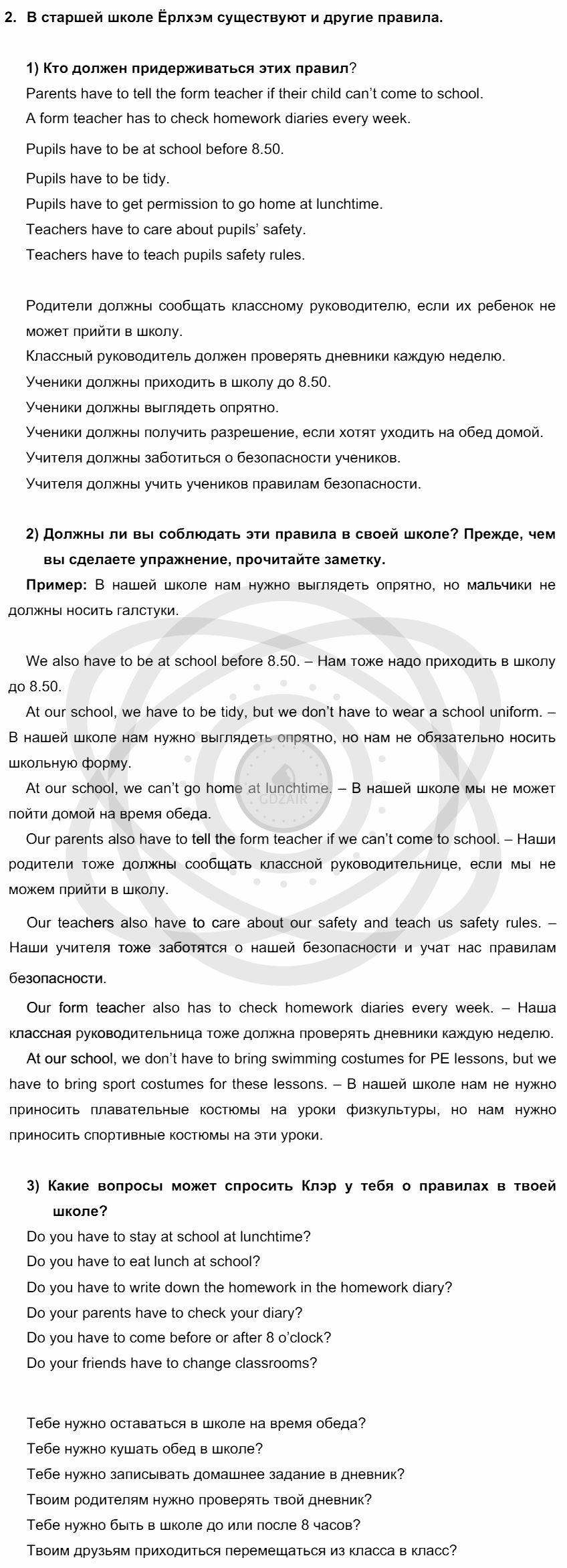 Английский язык 5 класс Кузовлев В. П. Unit 2. Правила вокруг нас / Урок 2: 2