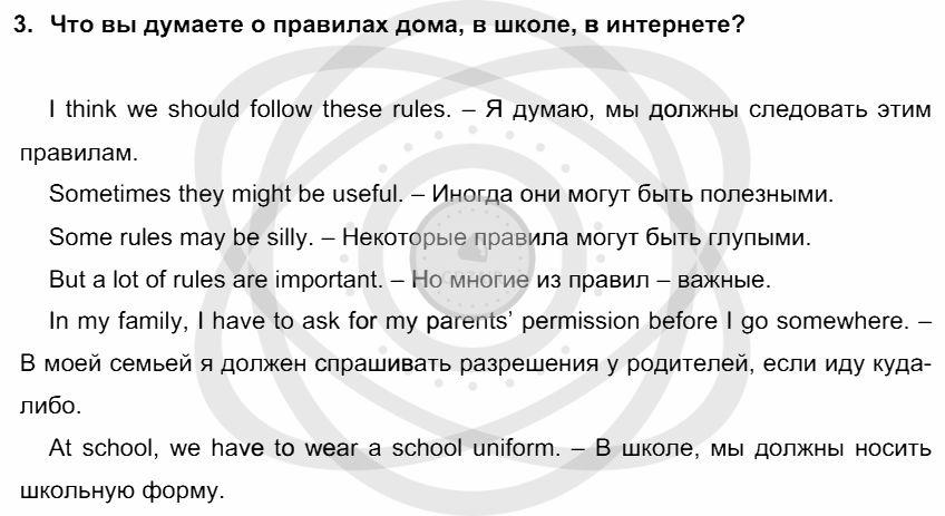 Английский язык 5 класс Кузовлев В. П. Unit 2. Правила вокруг нас / Урок 3: 3