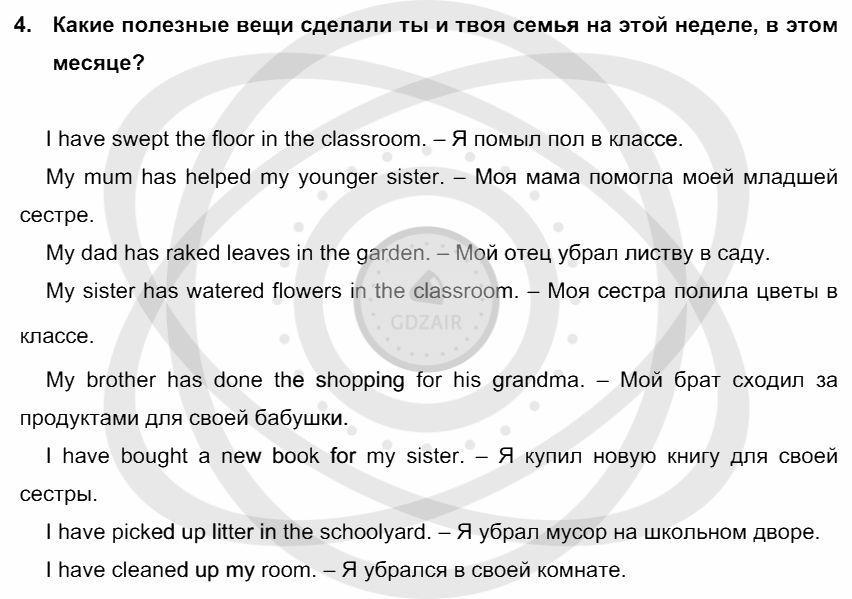 Английский язык 5 класс Кузовлев В. П. Unit 3. Мы должны помогать людям вокруг нас / Урок 2: 4