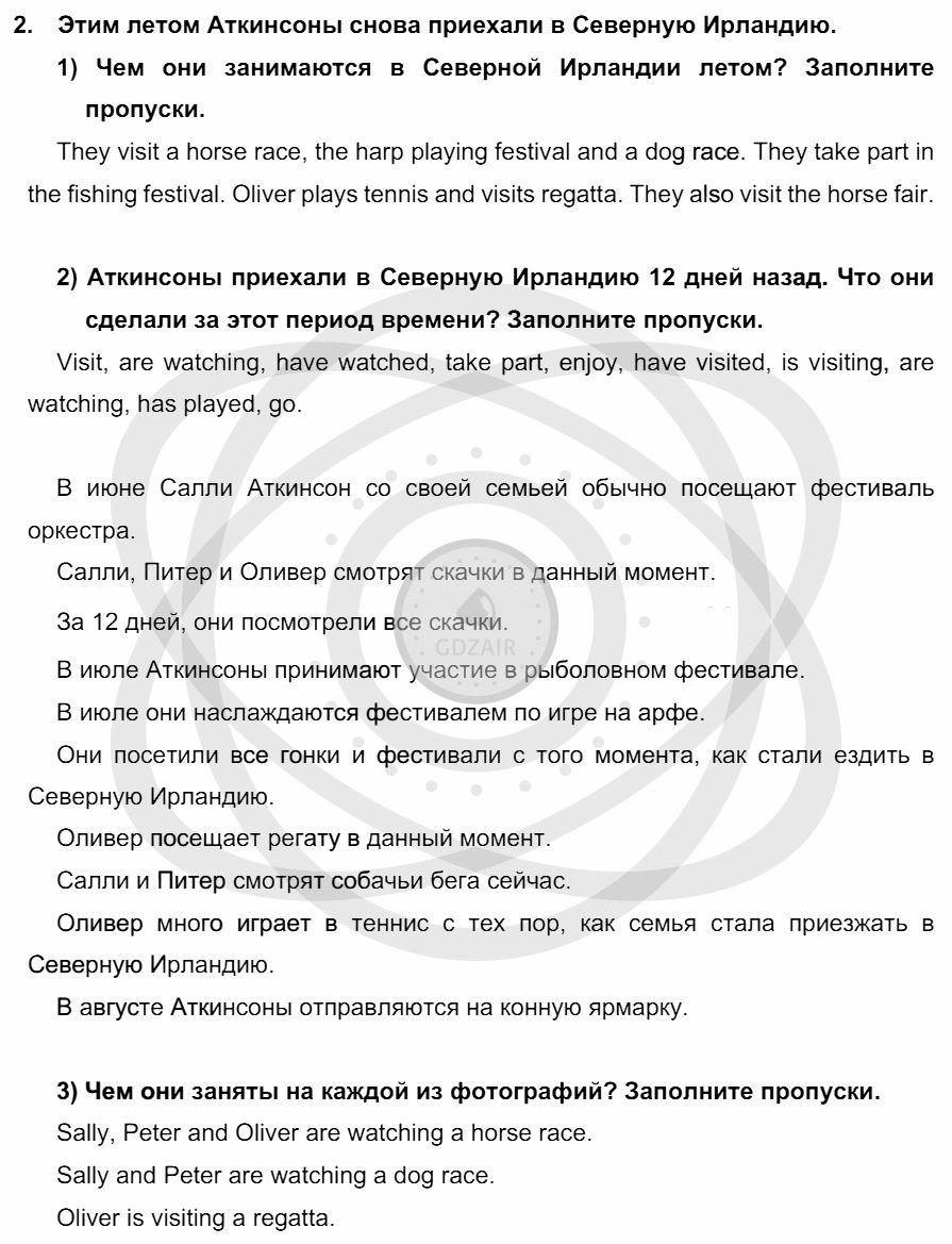Английский язык 5 класс Кузовлев В. П. Unit 4. Будни и выходные / Урок 3: 2