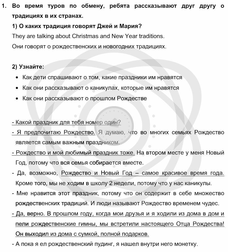 Английский язык 5 класс Кузовлев В. П. Unit 5. Мои любимые праздники / Урок 5: 1