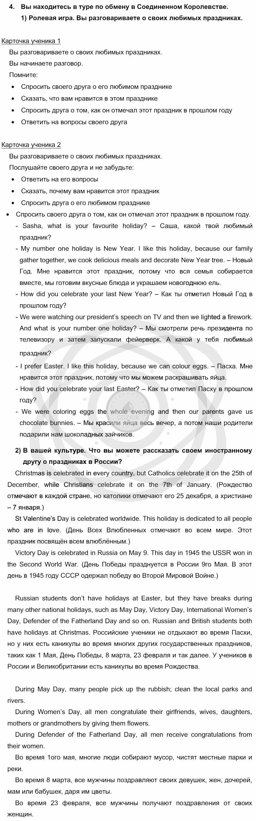 Английский язык 5 класс Кузовлев В. П. Unit 5. Мои любимые праздники / Урок 5: 4