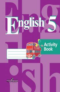 Решебник по Английскому языку от Кузовлев В. П. за 5 класс