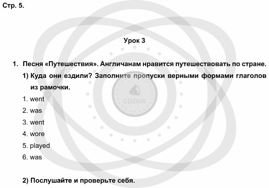Английский язык 5 класс Кузовлев В. П. Страницы: 5