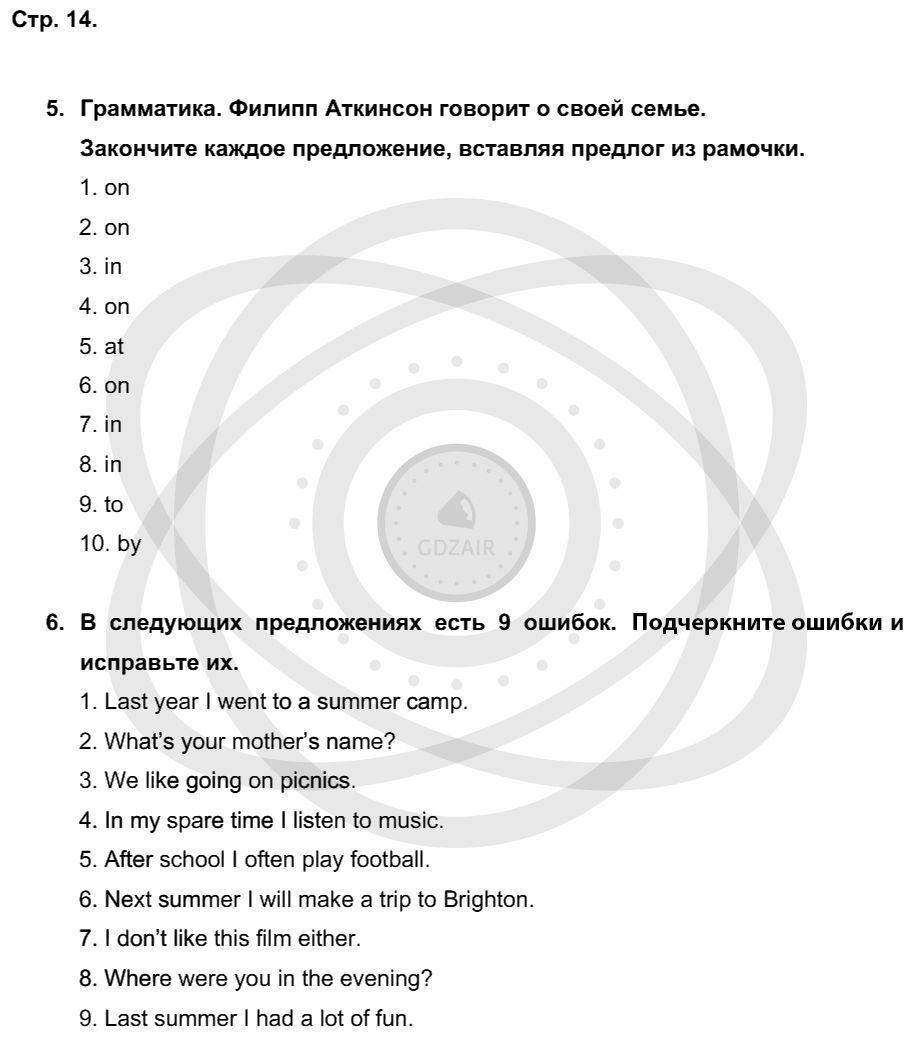 Английский язык 5 класс Кузовлев В. П. Страницы: 14