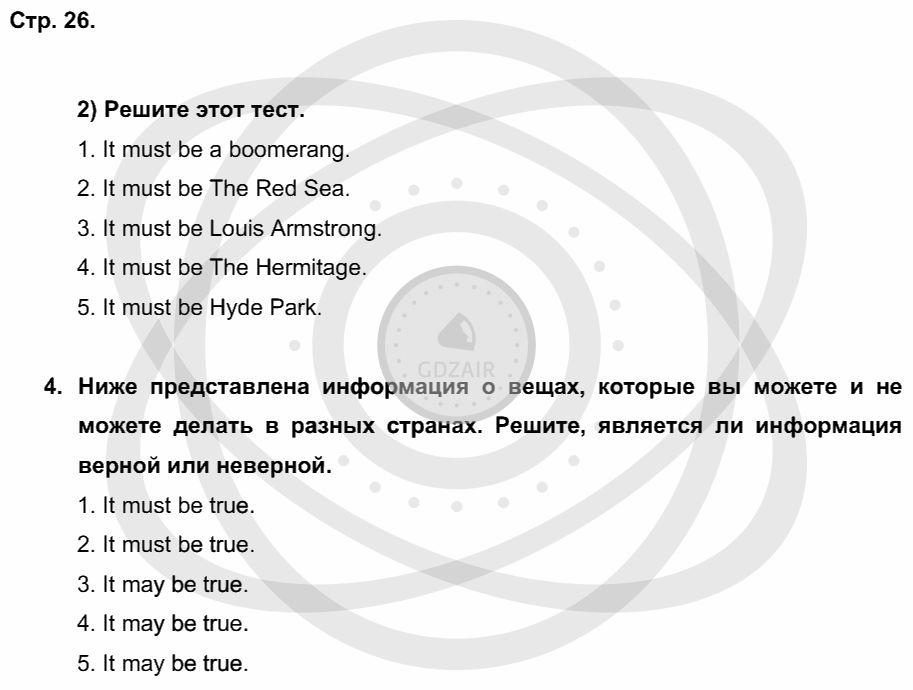 Английский язык 5 класс Кузовлев В. П. Страницы: 26