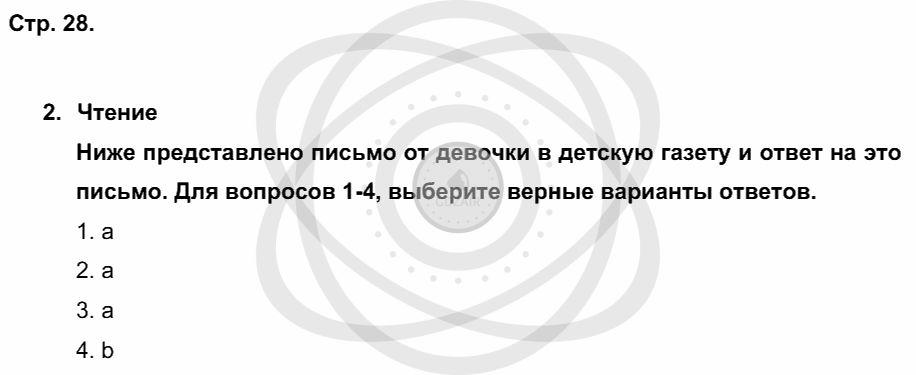 Английский язык 5 класс Кузовлев В. П. Страницы: 28