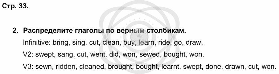 Английский язык 5 класс Кузовлев В. П. Страницы: 33