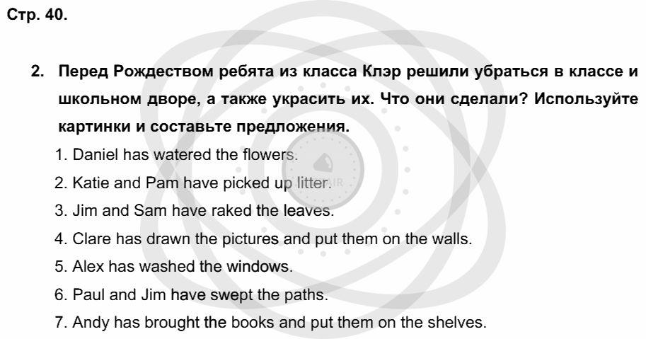 Английский язык 5 класс Кузовлев В. П. Страницы: 40