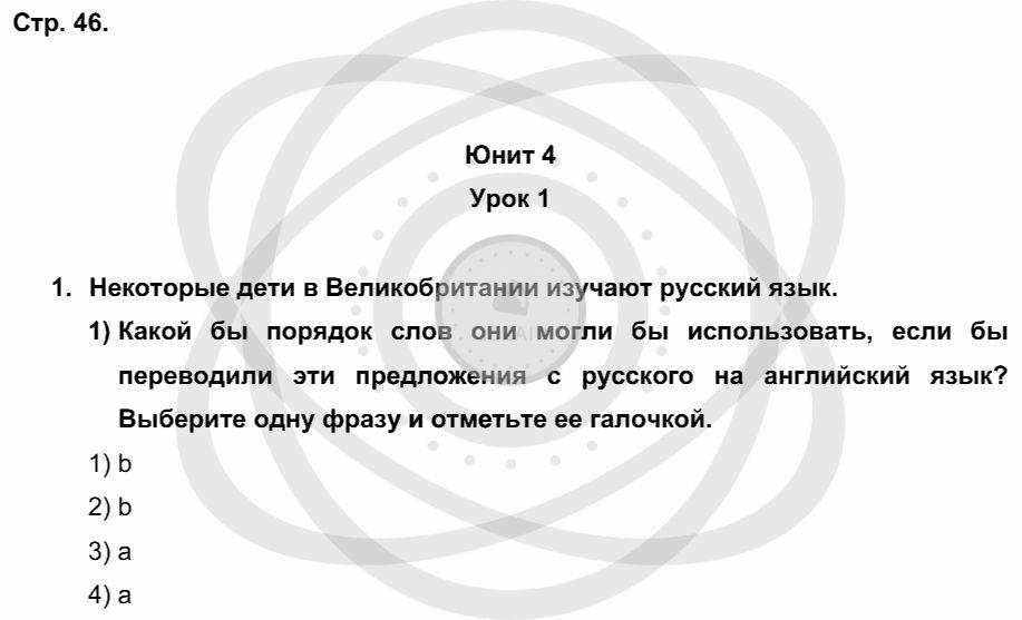 Английский язык 5 класс Кузовлев В. П. Страницы: 46