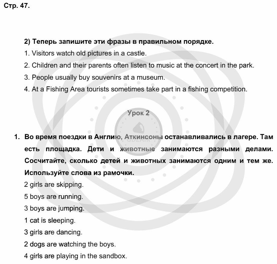 Английский язык 5 класс Кузовлев В. П. Страницы: 47