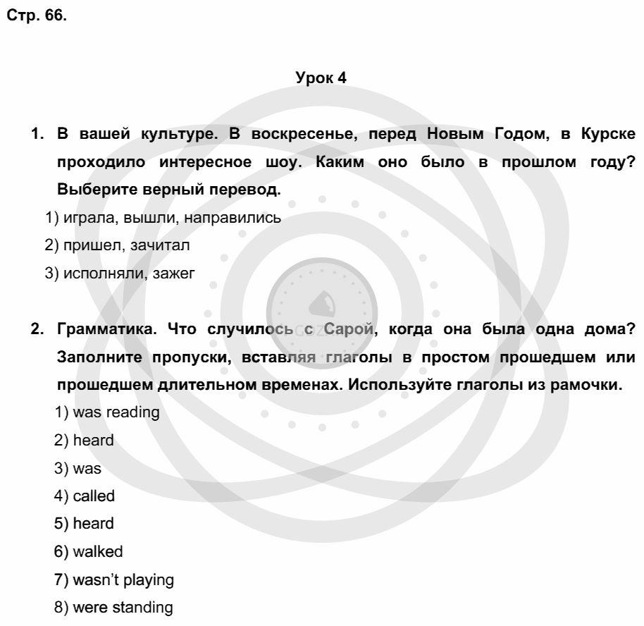 Английский язык 5 класс Кузовлев В. П. Страницы: 66