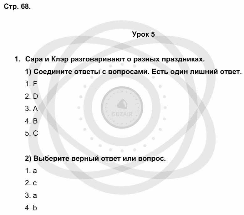 Английский язык 5 класс Кузовлев В. П. Страницы: 68