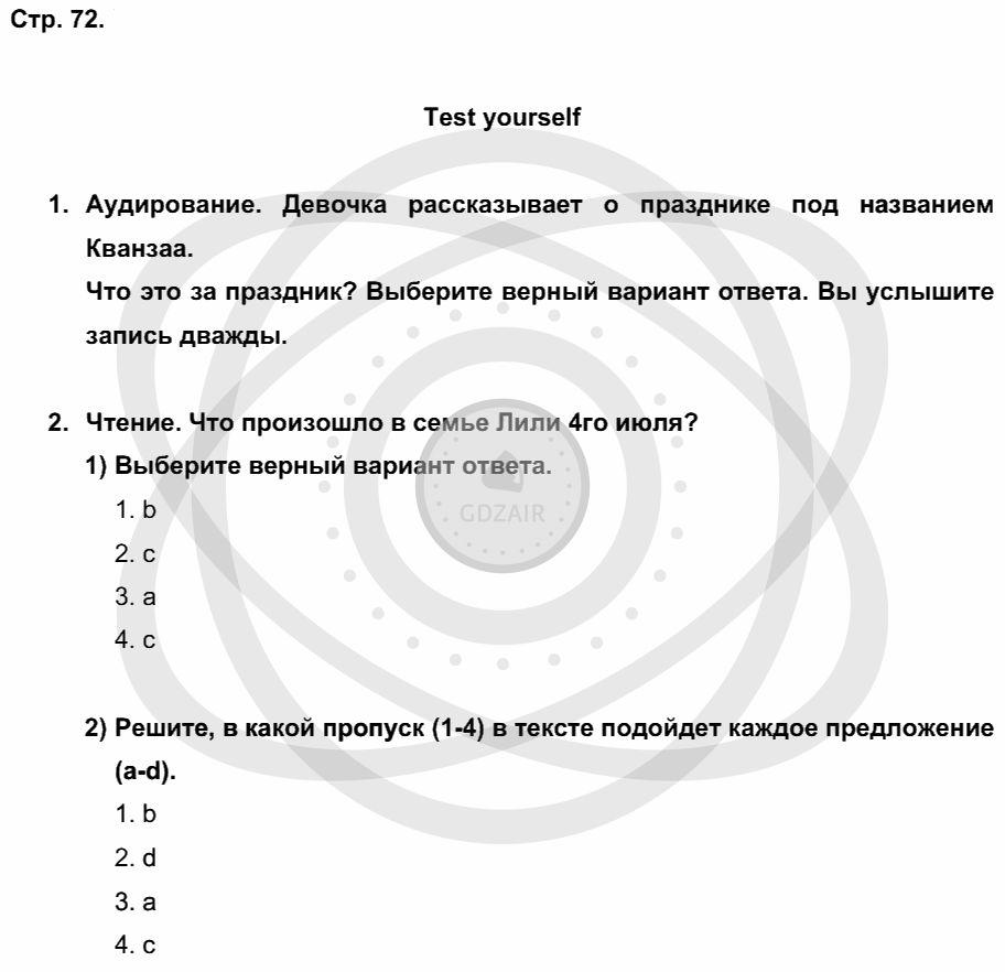 Английский язык 5 класс Кузовлев В. П. Страницы: 72