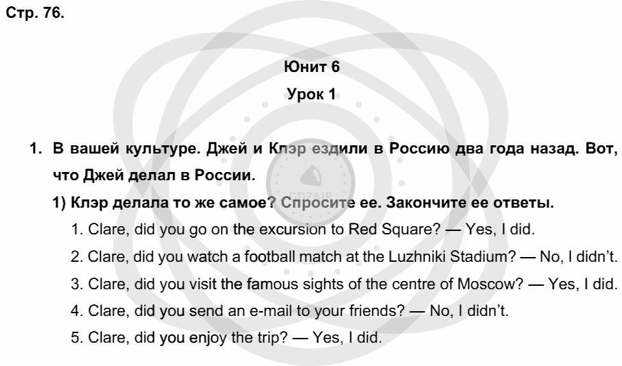 Английский язык 5 класс Кузовлев В. П. Страницы: 76