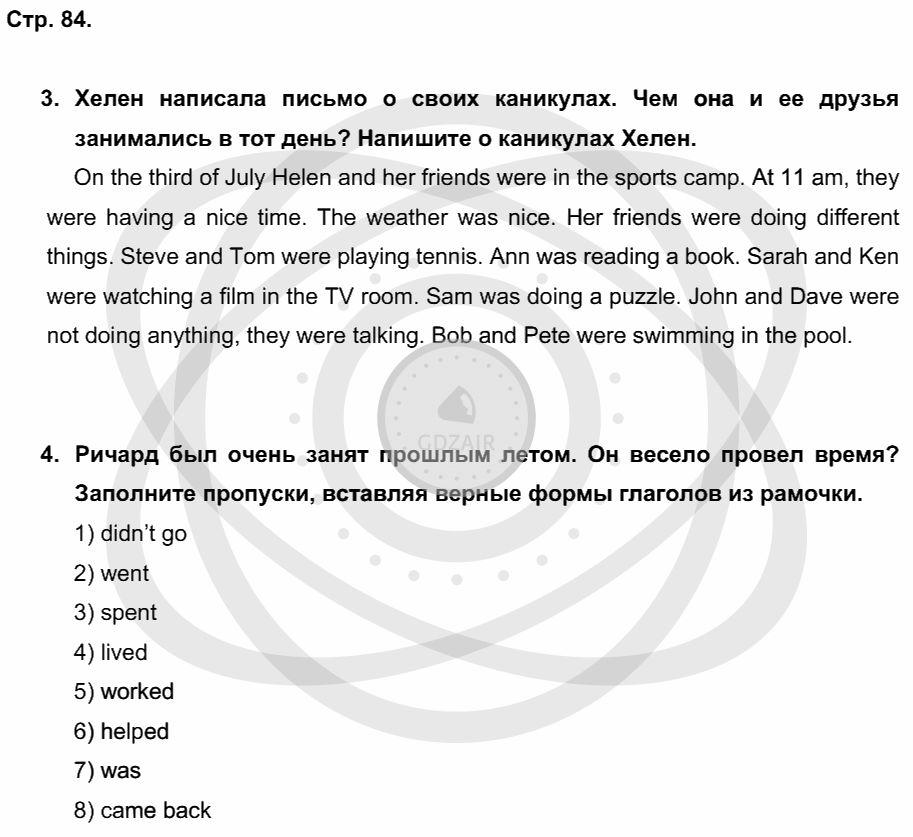 Английский язык 5 класс Кузовлев В. П. Страницы: 84