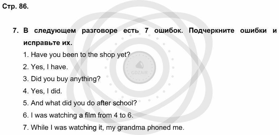 Английский язык 5 класс Кузовлев В. П. Страницы: 86