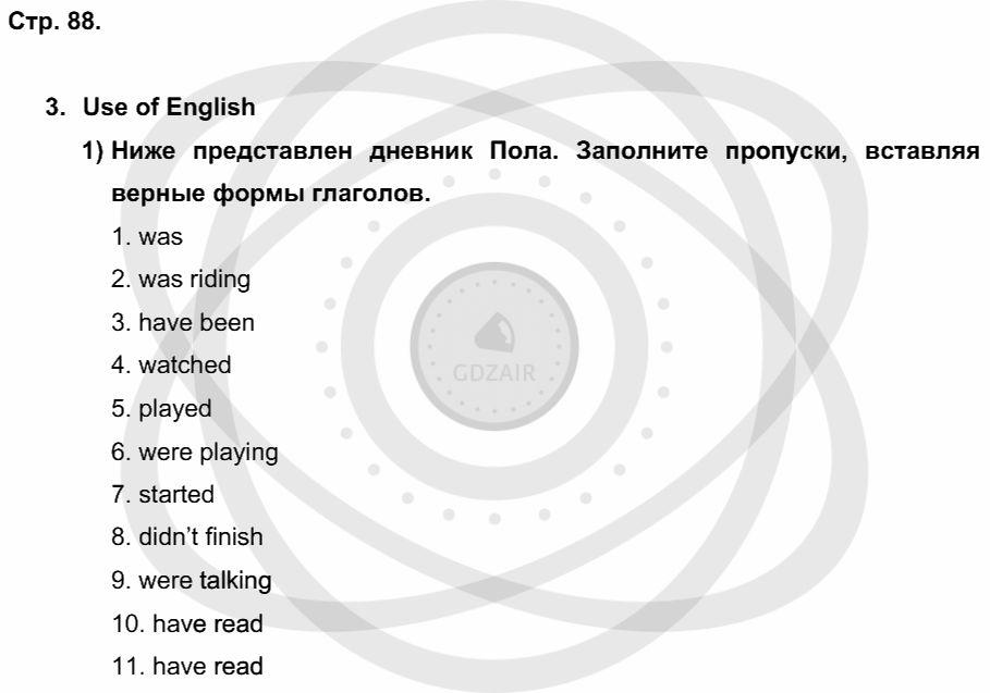 Английский язык 5 класс Кузовлев В. П. Страницы: 88
