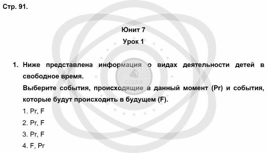 Английский язык 5 класс Кузовлев В. П. Страницы: 91